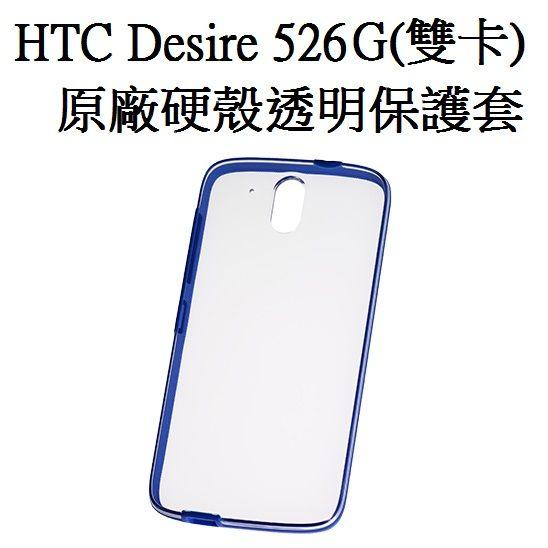 現貨HTC Desire 526G雙卡手機專用藍色原廠硬殼透明保護套保護殼送保護貼