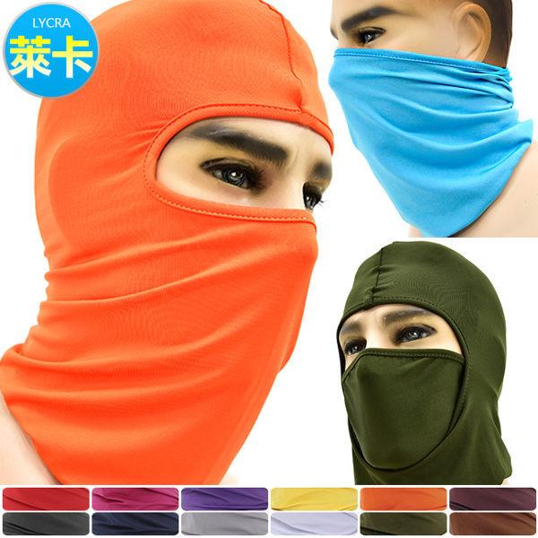 抗UV防風面罩.超彈性萊卡防曬頭套騎行面罩騎行頭套冰涼感魔術頭巾頭罩防寒頭套透氣排汗領巾