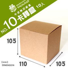 荷包袋-專業包裝牛皮無印紙盒NO.10 5入
