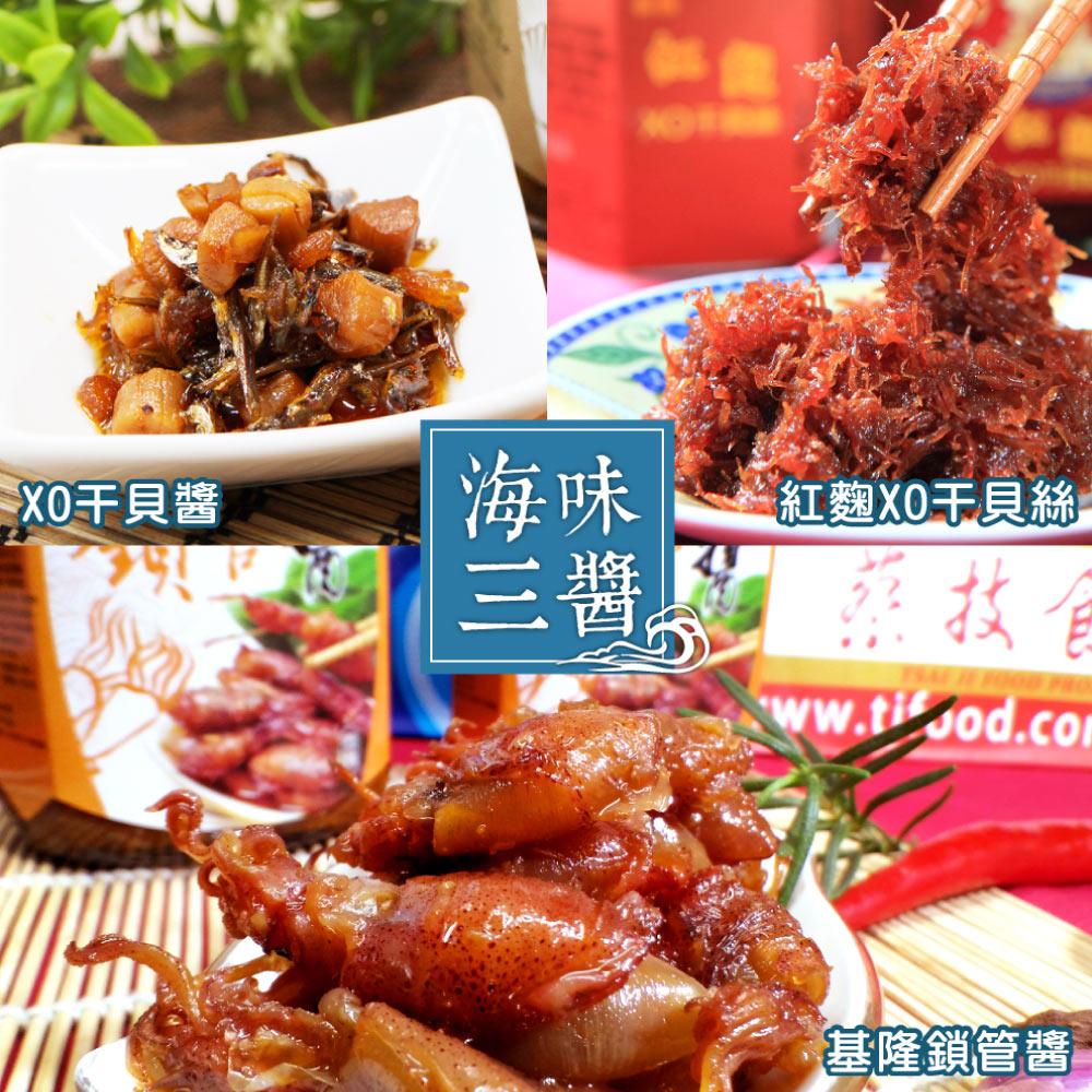 蔡技食品海味三醬禮盒XO干貝醬基隆鎖管醬紅麴XO干貝絲