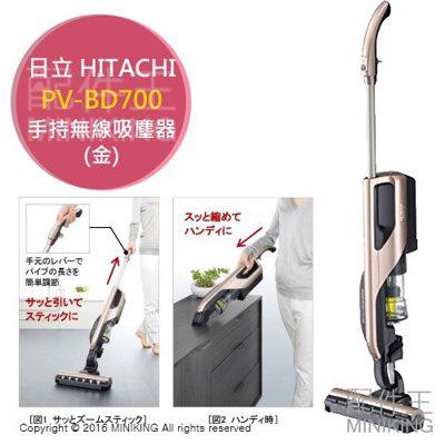配件王日本代購一年保HITACHI日立PV-BD700手持無線吸塵器金
