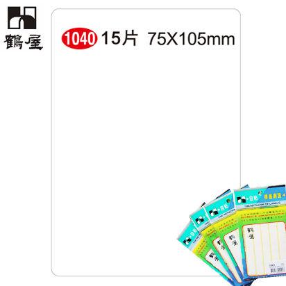 【西瓜籽】《鶴屋》 自粘標籤(空白) 75×105mm(15片) 1040 (自黏標籤/列印標纖/事務標籤)