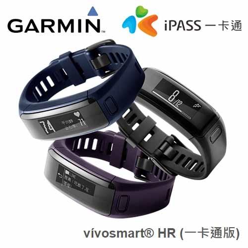行動支付超便利GARMIN vivosmart HR iPass腕式心率智慧手環一卡通版手機