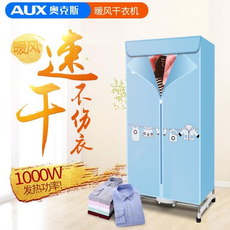 烘干機家用干衣機烤衣服哄干器速干暖風靜音烘衣機不銹鋼小時光生活館