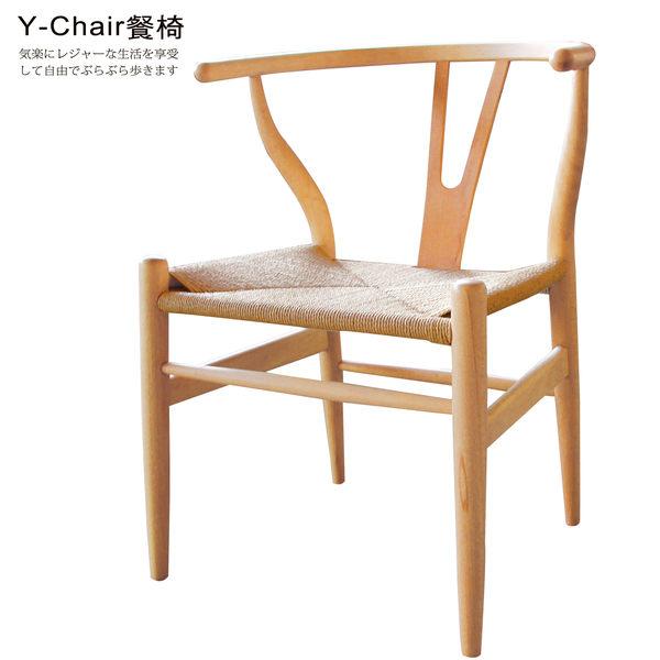 休閒椅【UHO】Y Chair 扶手椅 餐椅 (山毛欅木) 免運費 HO16-741-3