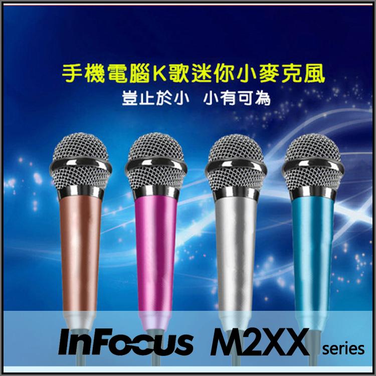 ◆迷你麥克風 K歌神器/RC語音/聊天/唱歌/鴻海 InFocus M2/M250/亞太版 M2 /M210