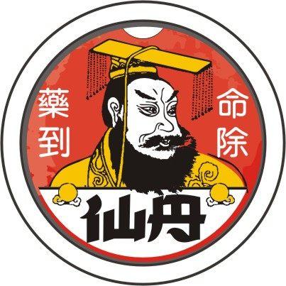 ☆猴子設計☆仙丹--招牌鑰匙圈