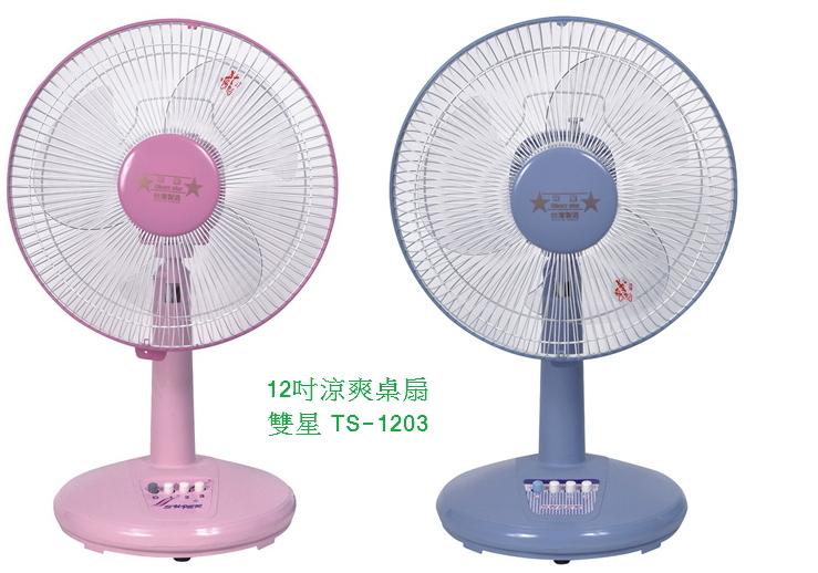 雙星牌 12吋 桌扇 TS-1203 涼爽風扇 台灣製 雙色自由選
