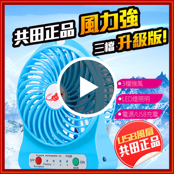 Q哥USB迷你共田原廠高安檢電風扇實測影片現貨D75原廠共田芭蕉扇降溫神器