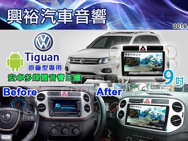 專車專款2008~2016年VW福斯Tiguan專用9吋液晶全觸控安卓多媒體主機四核心