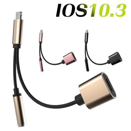 新款支援耳機線控聽音樂邊充電APPLE Lightning接頭轉3.5mm耳機孔與充電iPhone7耳機轉接線