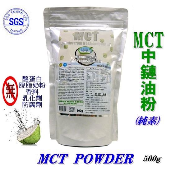 【新產品】皇冠MCT中鏈油粉末(MCT Powder)純素