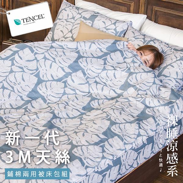 雙人 新一代天絲 鋪棉兩用被床包四件組【納爾森】涼感透氣 / 3M吸濕排汗 / 萊賽爾 / Tencel