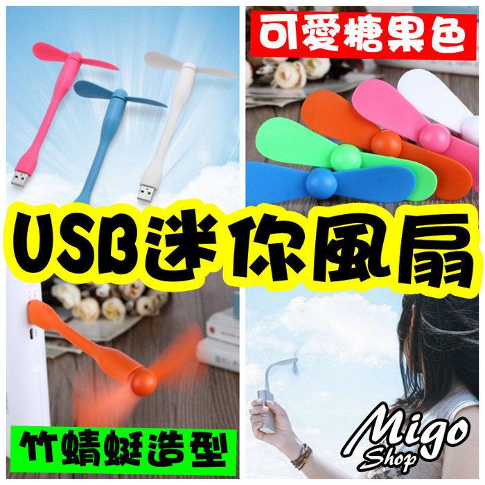 USB小型電風扇竹蜻蜓造型不挑色