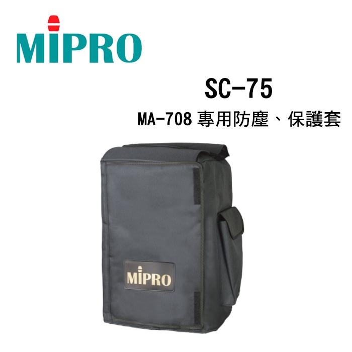 MIPRO SC-75 專用防塵、保護套  適用MA-708