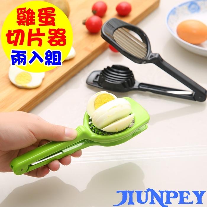 切片器推薦多功能雞蛋切片器FFU003手持切蛋雞蛋切片皮蛋鹹蛋可切片兩入組