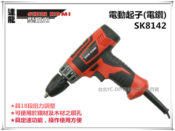 台北益昌達龍SHIN KOMI型鋼力SK8142輕量款電動起子機電鑽夾頭能力10mm非bosch makita