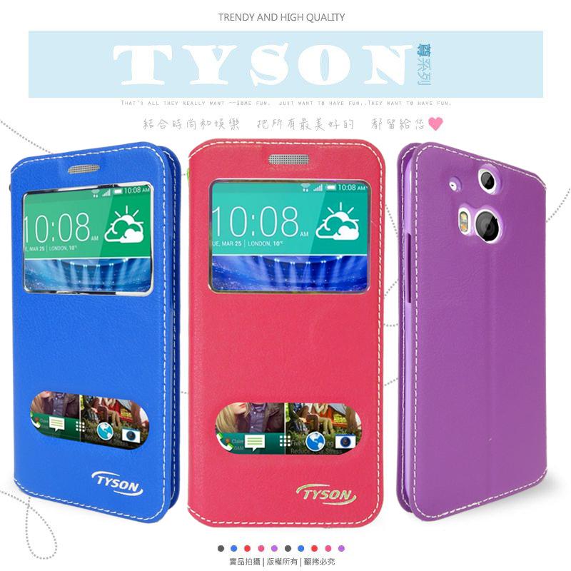 ★HTC M8 The All New HTC One 尊系列 雙視窗皮套/保護套/手機套/軟殼