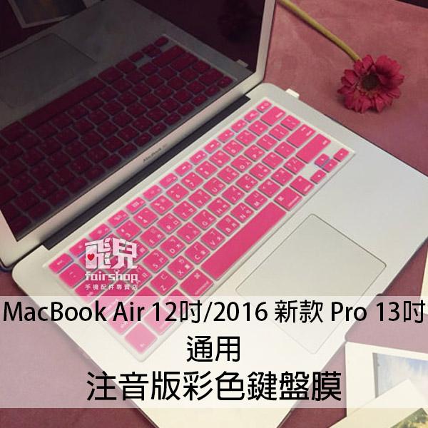 【妃凡】注音版 彩色鍵盤膜 MacBook Air 12 吋 通用 2016 新款 Pro 13 吋 A1708 保護膜 中文
