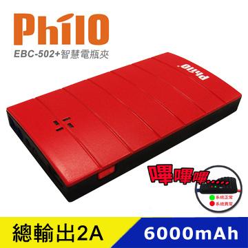 飛樂Philo EBC-502一般版 質感紅救車行動電源(贈專用收納包/無附家用充電器)