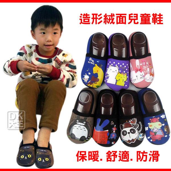 造形絨面兒童室內鞋止滑襪套學步鞋大號~DK襪子毛巾大王