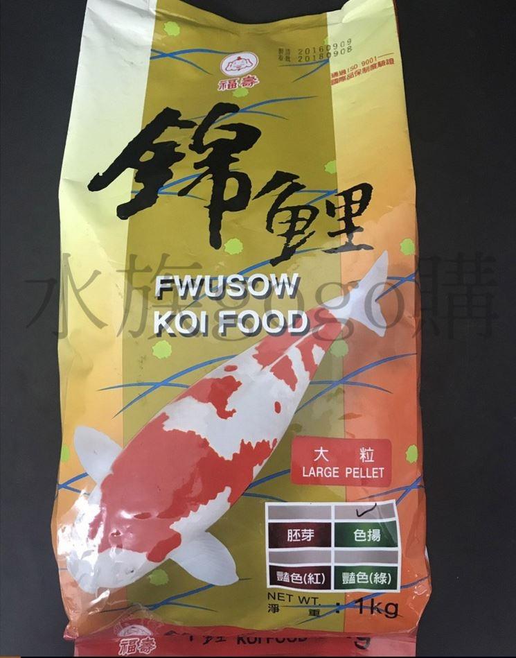 【水族gogo購】2017全新版福壽FUSO PETS 高級錦鯉色揚飼料 綠色大顆粒 1kg 超營養 揚色成長兼顧