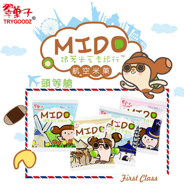 翠果子MIDO航空米果頭等艙17g團購零食餅乾上野物產86小舖