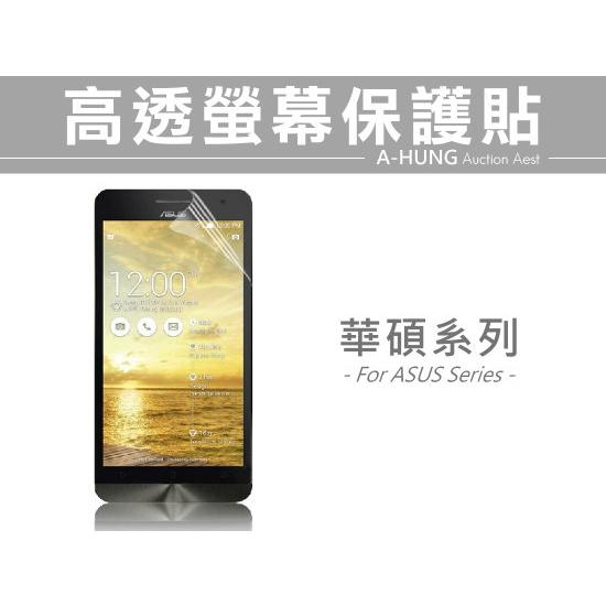 【ASUS系列】高透亮面 螢幕保護貼 Zenfone2 Zenfone6 Zenfone4 保護膜