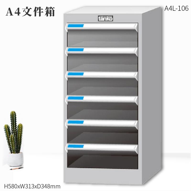 TKI A4L-106 文件箱 文件櫃 文件抽屜 收納櫃 收納抽屜 分類櫃 辦公收納 報表櫃 收納盒 文件盒