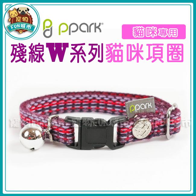 寵物FUN城市*PPARK殘線W系列貓咪專用貓項圈一條入台灣製造品質安心