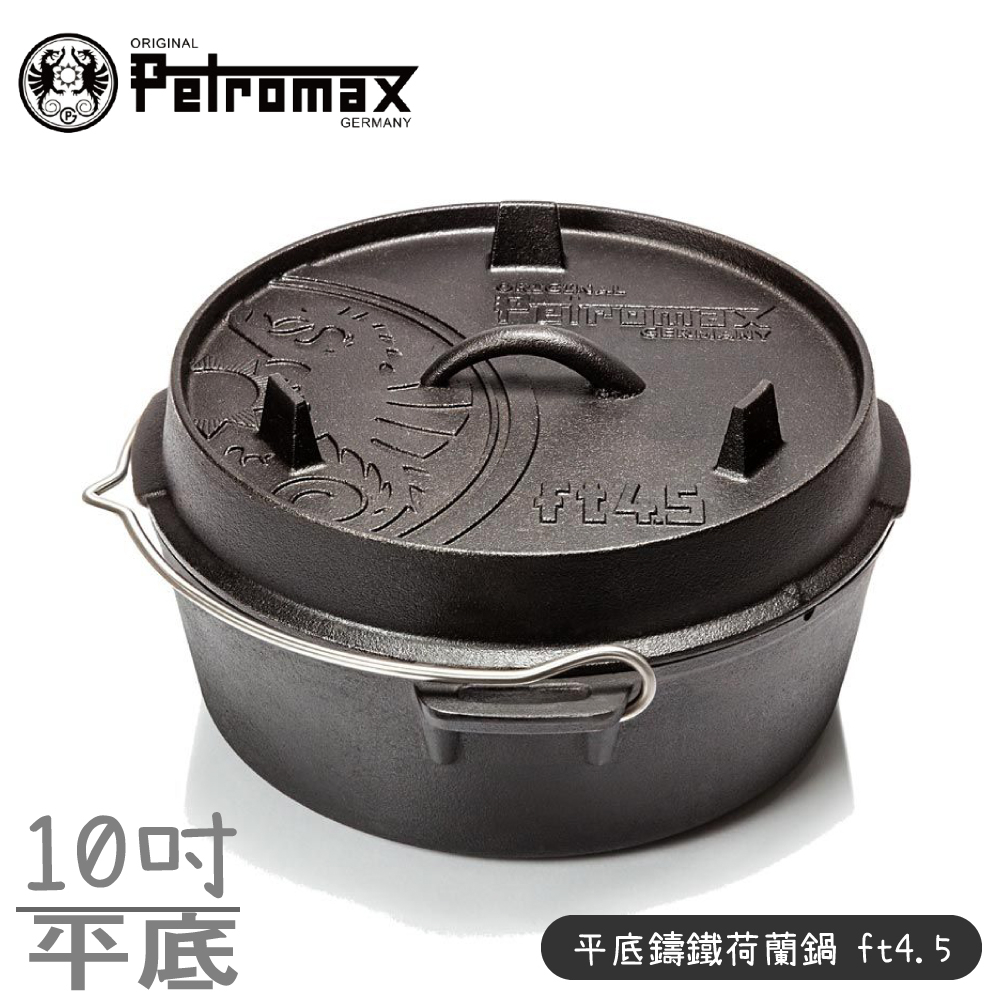 【Petromax 德國 平底鑄鐵荷蘭鍋 30cm Dutch Oven (4.5ft)】ft4.5-t/鐵鍋/燉鍋/上蓋煎盤