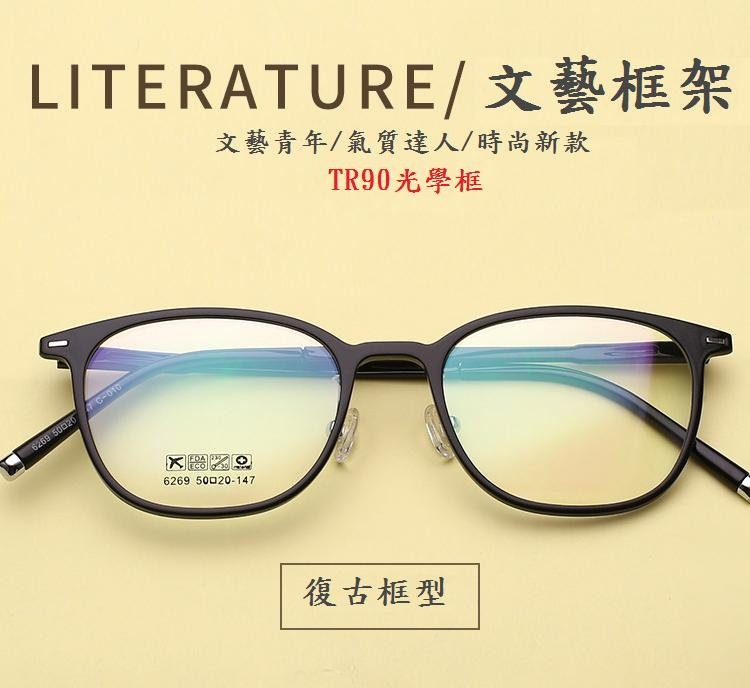 Look here配件館:現貨熱銷 正韓TR90光學鏡框 超輕平光眼鏡 近視眼鏡 復古鏡框 方框 圓框 配度數 近視