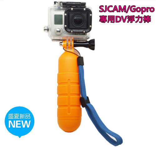 〔3699shop〕防水相機浮力棒 標棒浮 適用 SJCAM/GOPRO/SJ4000/SJ5000/SJ7000自拍桿浮力棒