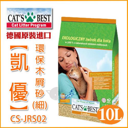 寵樂子德國凱優Cat's Best環保木屑砂細CS-JRS02 10L可倒入馬桶