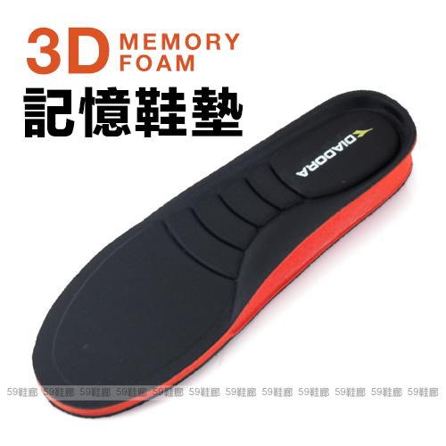 DIADORA 3D記憶鞋墊 緩衝記憶海綿 防汗吸臭 緩和久站久走 減輕疲勞 足弓 足窩 後跟強化 59鞋廊