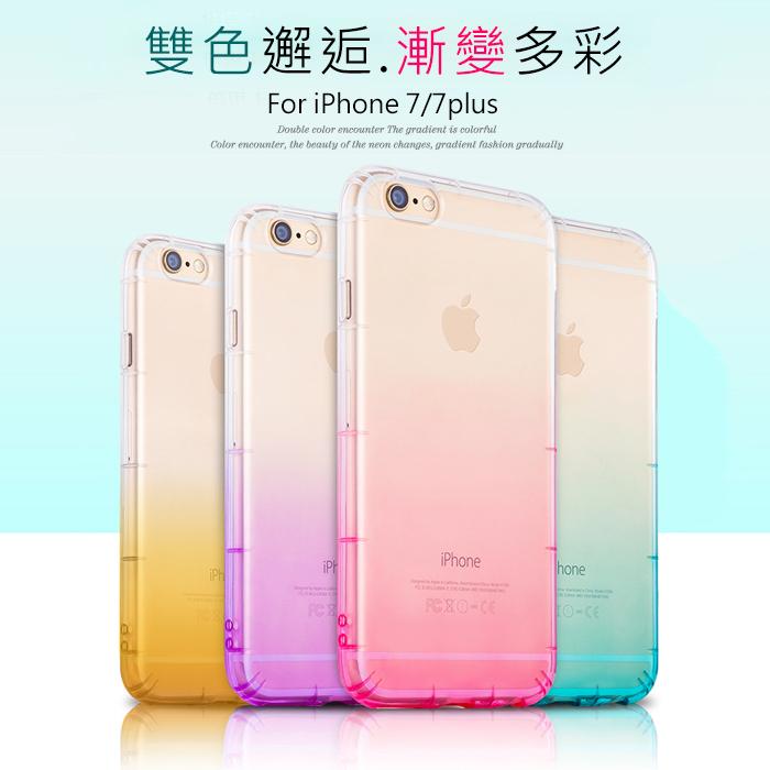 漸層空壓殼4.7吋5.5吋iPhone 7 Plus漸變漸層變色防摔防撞氣墊殼軟殼軟套保護殼