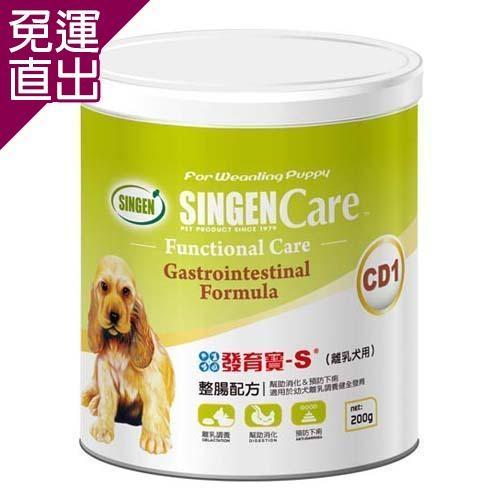 發育寶-S Care系列 整腸配方CD1(離乳犬)200g X 1入【免運直出】