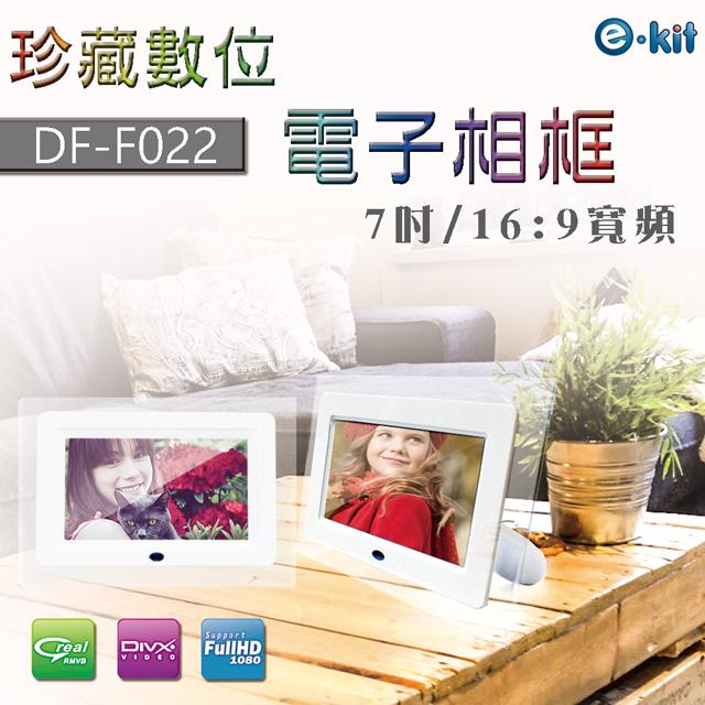 e-kit逸奇7吋高品質珍藏數位相框電子相冊DF-F022