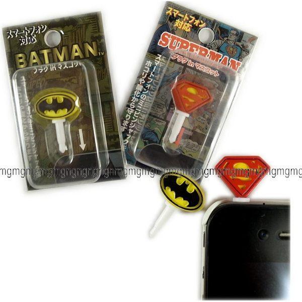日本正版superman batman 3.5mm耳機孔塞防塵-兩款單售iphone S2 HTC皆適用