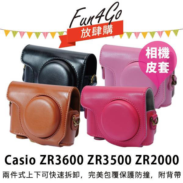 放肆購Kamera Casio ZR3600 ZR3500 ZR2000相機皮套兩件式相機包復古皮套內附背帶保護套相機套
