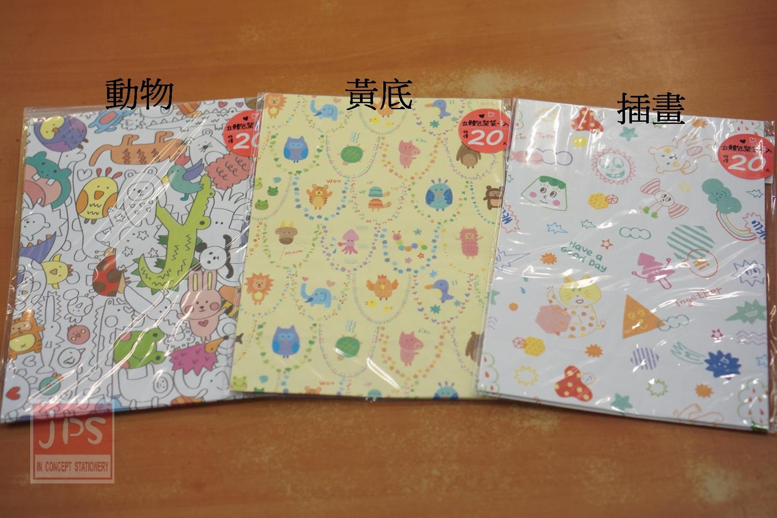 立威 3入 立體包裝袋 (插畫&動物&黃底)