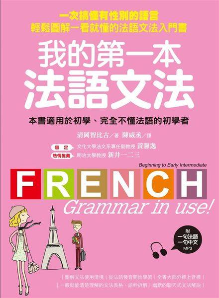 我的第一本法語文法:一次搞懂有性別的語言輕鬆圖解一看就懂的法語文法入門書.