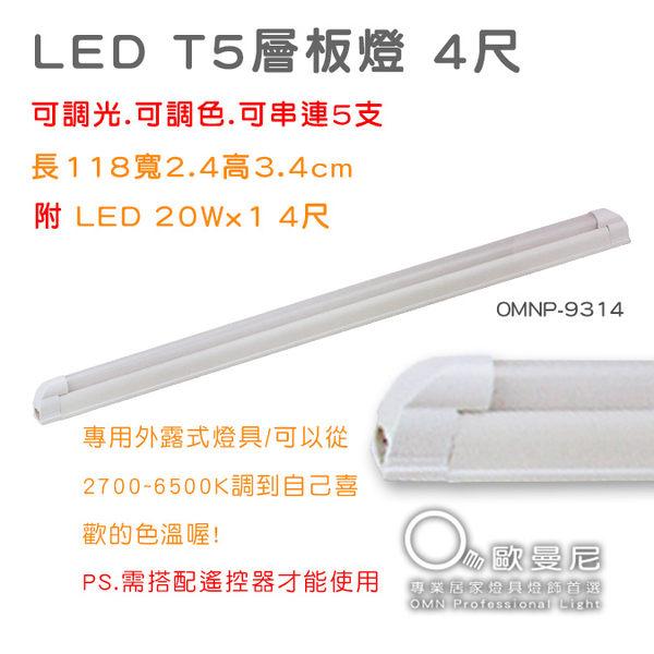 LED燈T5 LED層板燈可調光調色及遙控4尺20Wx1燈具燈飾專業首選歐曼尼吸頂燈