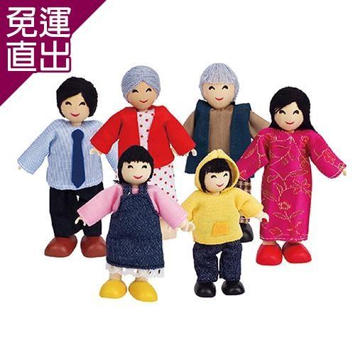 德國Hape愛傑卡 人偶系列現代家庭-亞洲人【免運直出】