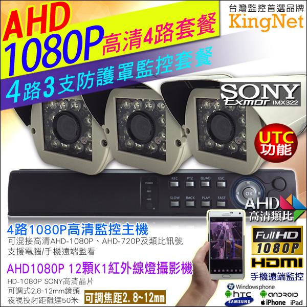 監視器攝影機 KINGNET 4路 監視器主機 4路DVR 3支1080P12顆K1紅外線燈防護罩攝影機 2.8~12mm