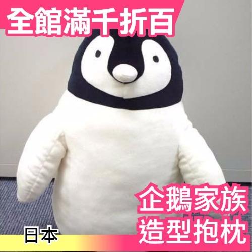 小福部屋企鵝M號日本海洋生物企鵝家族抱枕玩偶娃娃玩具交換禮物新品上架