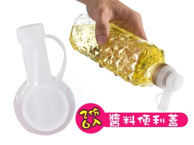 輕巧便利蓋(適用醬油、沙拉油..等) 玻璃瓶 保溫瓶 塑膠瓶 k-2014 [百貨通]
