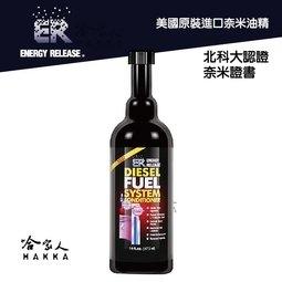 ER奈米油精柴油燃油系統清潔劑噴油嘴清洗DPF SCR清積碳省油清洗進氣閥哈家人
