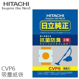 現貨HITACHI日立CVP6集塵紙袋2包1包5入CV-P6公司貨