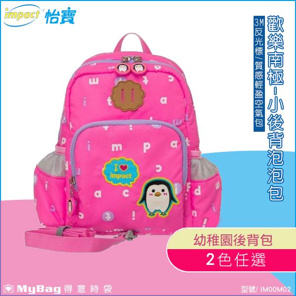 impact 怡寶 兒童後背包 歡樂南極 小後背泡泡包 小朋友後背包 IM00M02 得意時袋